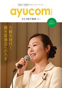 かとう鮎子通信vol.1