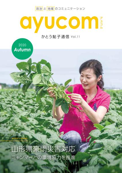 かとう鮎子vol.11