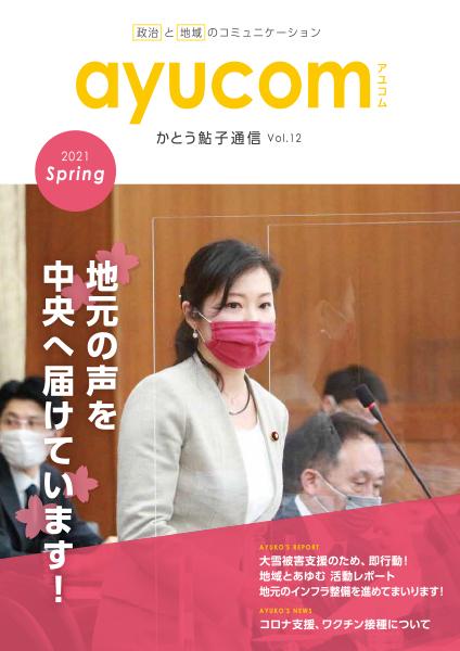 かとう鮎子vol.12