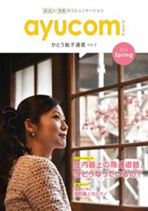 かとう鮎子通信vol.2