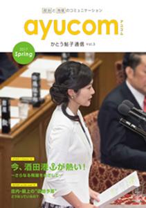 かとう鮎子vol.3