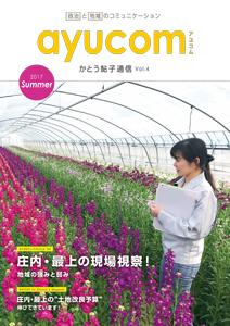 かとう鮎子vol.4