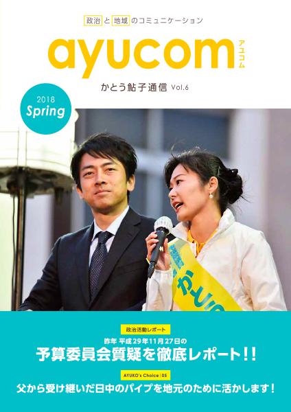 かとう鮎子vol.6