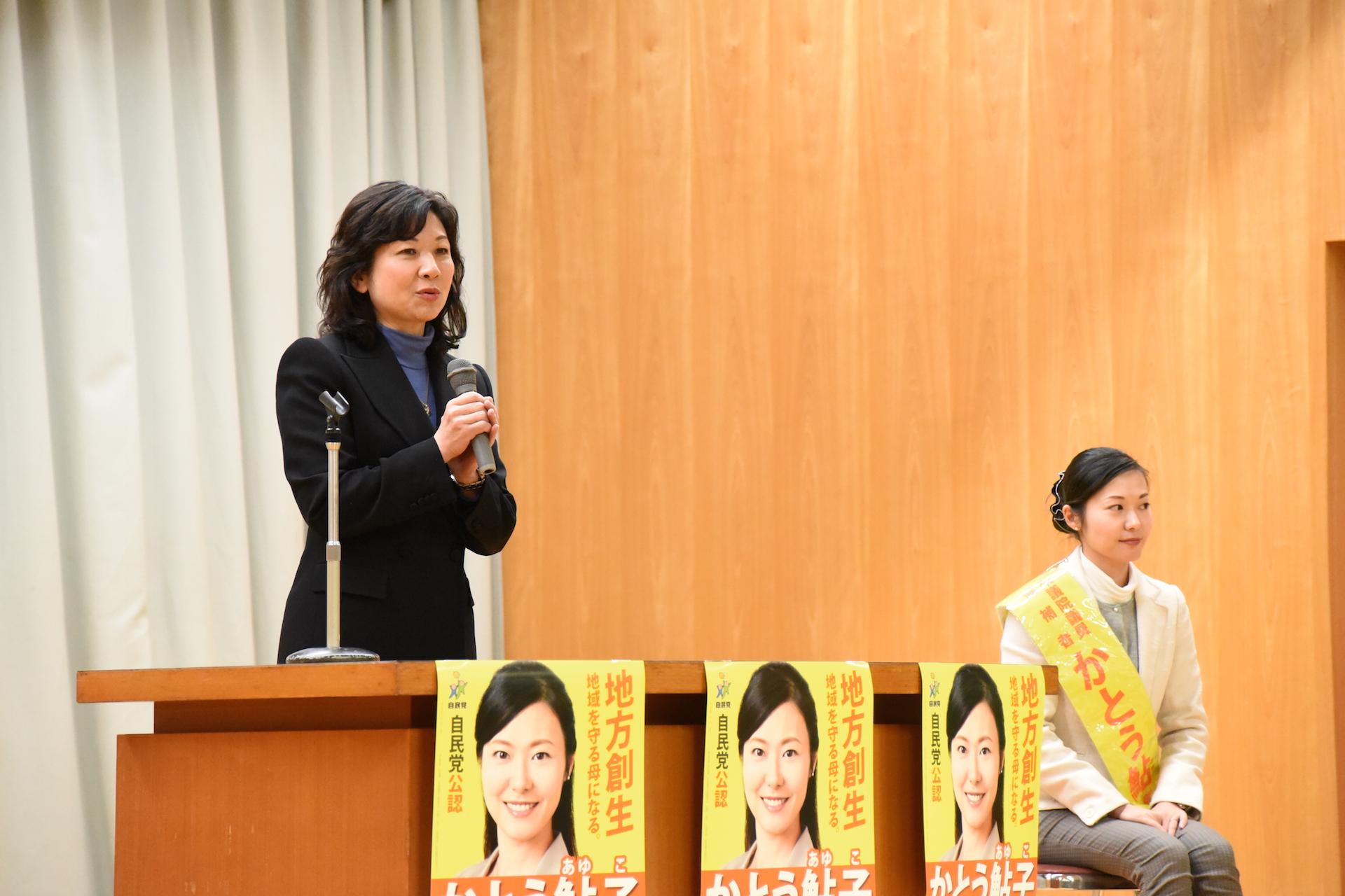 野田聖子と加藤鮎子