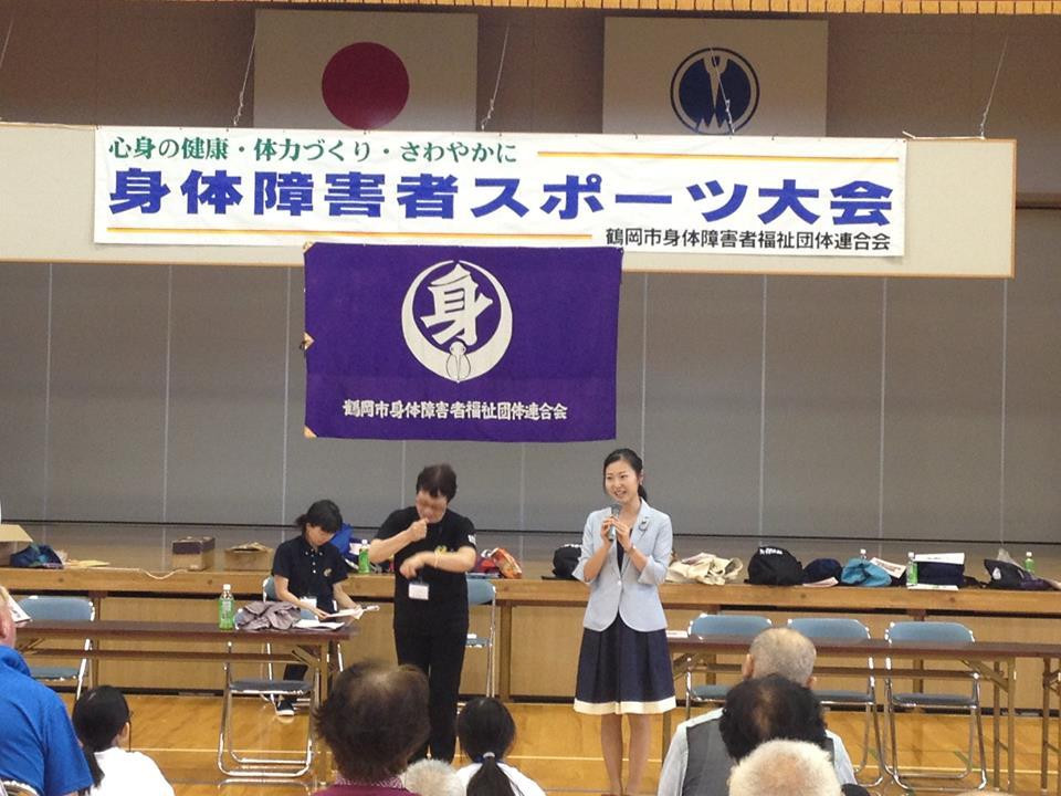 身体障害者スポーツ大会